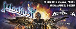 Judas Priest & Helloween София