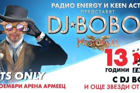 DJ BoBo идва у нас