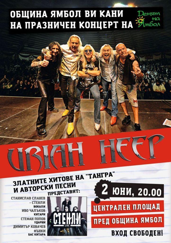 Uriah Heep пристига за концерт в Ямбол