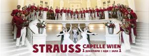 Strauss Capelle Wien - Щраус